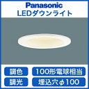 LSEB5001LU1 パナソニック Panasonic 照明器具 シンクロ調色 LEDダウンライト 埋込100 高気密SB形 100形電球1灯相当 拡散マイルド配光 調光可