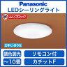 パナソニック Panasonic 照明器具和風LEDシーリングライト 調光・調色タイプLSEB8011K【〜10畳】