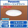 パナソニック Panasonic 照明器具和風LEDシーリングライト 調光・調色タイプLSEB8012K【〜8畳】