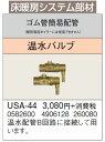 USA-44 コロナ 暖房器具用部材 床暖房システム部材 ゴム管簡易配管 温水バルブ