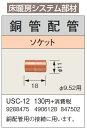 USC-12 コロナ 暖房器具用部材 床暖房システム部材 鋼管配管 ソケット φ9.52用...