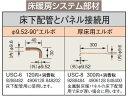 USC-6 コロナ 暖房器具用部材 床暖房システム部材 床下配管とパネル接続用 φ9.52-90°エ...