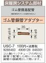 USC-7 コロナ 暖房器具用部材 床暖房システム部材 ゴム管簡易配管 ゴム管銅管アダプター...