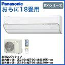 パナソニック Panasonic 住宅設備用エアコンエコナビ搭載SXシリーズ(2016)XCS-566CSX2-W/S(おもに18畳用・単相200V)【取り付け2016】