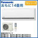 XCS-TX405C2-W/S パナソニック Panasonic 住宅設備用エアコン エコナビ搭載TXシリーズ(2015) (おもに14畳用・単相200V) 【取り付け2016】