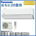 パナソニック Panasonic 住宅設備用エアコンエコナビ搭載WXシリーズ(2016)XCS-WX806C2-W/S(おもに26畳用・単相200V)【取り付け2016】