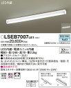 パナソニック Panasonic 照明器具LEDキッチンベースライト 直付タイプ32形Hf蛍光灯1灯相当 拡散 昼白色 非調光LSEB7007LE1