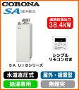 UIB-SA38RX(A) コロナ 石油給湯機器 SAシリーズ(水道直圧式) 給湯専用タイプ UIBシリーズ 据置型 38.4kW 屋外設置型 無煙突 シンプルリモコン付属