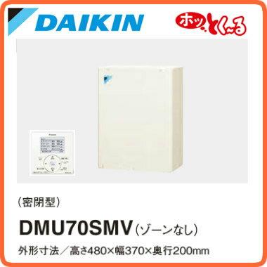 DMU70SMV ダイキン ヒートポンプ式温水床暖房システム ホッとく~る システムマルチ 床暖房ユニット 密閉型 【店内全品ポイント2倍キャンペーン中 照明器具やエアコンの取付工事もご相談ください】