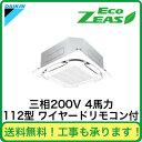ダイキン 業務用エアコン EcoZEAS天井埋込カセット形S-ラウンドフロー<標準>タイプ シングル112形SZRC112BA(4馬力 三相200V ワイヤー…