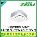 ダイキン 業務用エアコン EcoZEAS天井埋込カセット形S-ラウンドフロー<標準>タイプ シングル140形SZRC140BAN(5馬力 三相200V ワイヤ…