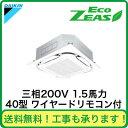 ダイキン 業務用エアコン EcoZEAS天井埋込カセット形S-ラウンドフロー<標準>タイプ シングル40形SZRC40BAT(1.5馬力 三相200V ワイヤ..