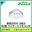 SZRC80BAV ■【在庫あり、即日出荷できます!】 ダイキン 業務用エアコン EcoZEAS 天井埋込カセット形S-ラウンドフロー タイプ シングル80形 (3馬力 単相200V ワイヤード)