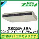 ダイキン 業務用エアコン EcoZEAS天井吊形 シングル224形SZZH224CF(8馬力 三相200V ワイヤード)