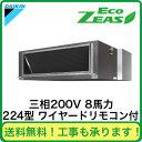 ダイキン 業務用エアコン EcoZEAS天井埋込ダクト形 シングル224形SZZM224CF(8馬力 三相200V ワイヤード)