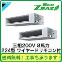 ダイキン 業務用エアコン EcoZEAS天井埋込ダクト形 同時ツイン224形SZZM224CF(8馬力 三相200V ワイヤード)■分岐管(別梱包)含む