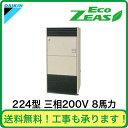 ダイキン 業務用エアコン EcoZEAS床置形 シングル224形SZZV224CF(8馬力 三相200V )