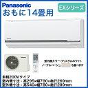 パナソニック Panasonic 住宅設備用エアコンエコナビ搭載EXシリーズ(2016)XCS-406CEX2(おもに14畳用・単相200V)【取り付け2016】