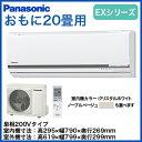 パナソニック Panasonic 住宅設備用エアコンエコナビ搭載EXシリーズ(2016)XCS-636CEX2(おもに20畳用・単相200V)【取り付け2016】
