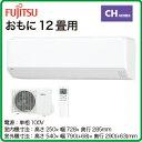 富士通ゼネラル 住宅設備用エアコンAIR STAGE CHシリーズ(2016)AS-C366H(おもに12畳用・単相100V・室内電源)