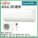 富士通ゼネラル 住宅設備用エアコンnocria GSシリーズ(2016)AS-GS63F2(おもに20畳用・単相200V・室内電源)
