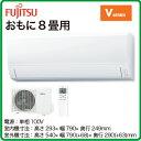 富士通ゼネラル 住宅設備用エアコンAIR STAGE Vシリーズ(2016)AS-V25F(おもに8畳用・単相100V・室内電源)