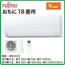 富士通ゼネラル 住宅設備用エアコンAIR STAGE Vシリーズ(2016)AS-V56F2(おもに18畳用・単相200V・室内電源)
