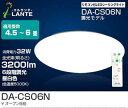 ◇DA-CS06N 【当店おすすめ品 在庫あり!即日発送できます。】 エルランテLED照明器具 リモコン付き多機能LEDシーリングライト 調光・昼白色 超省エネコンパクトタイプ32W 【4.5畳〜6畳】