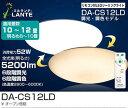 ◇【当店おすすめ品 在庫あり!即日発送できます。】エルランテLED照明器具リモコン付き多機能LEDシーリングライト調光・調色 超省エネ…