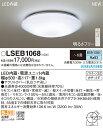 ☆◇【当店おすすめ品 在庫あり!即日発送できます。】パナソニック Panasonic 照明器具LEDシーリングライト 昼白色 調光タイプLSEB106…