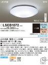 ☆◇【当店おすすめ品 在庫あり!即日発送できます。】パナソニック Panasonic 照明器具LEDシーリングライト 調色・調光タイプLSEB1072…