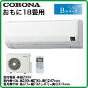 コロナ 住宅設備用エアコンセパレートエアコン Bシリーズ(2016)CSH-B5616R2(おもに18畳用・単相200V・室内電源)