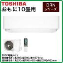 RAS-286DRN(W) 東芝 住宅用エアコン DRNシリーズ 寒冷地仕様 (おもに10畳用・単相200V・室内電源)