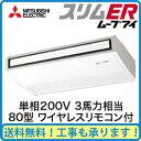 三菱電機 業務用エアコン 天井吊形スリムER(ムーブアイ搭載)シングル80形PCZ-ERMP80SKLK(3馬力 単相200V ワイヤレス)