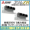 三菱電機 業務用エアコン 天井ビルトイン形スリムZR W 同時ツイン80形PDZX-ZRMP80SGK(3馬力 単相200V ワイヤード)