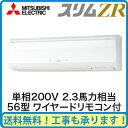 三菱電機 業務用エアコン 壁掛形スリムZR W シングル56形PKZ-ZRMP56SKK(2.3馬力 単相200V ワイヤード)