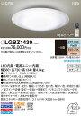 パナソニック Panasonic 照明器具寝室用LEDシーリングライト 配光切替 調光・調色タイプLGBZ1430【〜8畳】