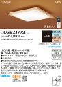 パナソニック Panasonic 照明器具和風LEDシーリングライト 調光・調色タイプLGBZ1772【〜8畳】