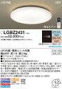 パナソニック Panasonic 照明器具寝室用LEDシーリングライト 調光・調色タイプLGBZ2431【〜10畳】