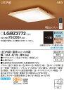 パナソニック Panasonic 照明器具和風LEDシーリングライト 調光・調色タイプLGBZ3772【〜12畳】