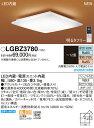 パナソニック Panasonic 照明器具和風LEDシーリングライト 調光・調色タイプLGBZ3780【〜12畳】