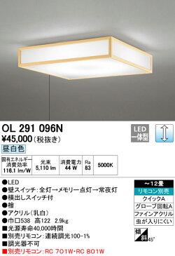 OL291096N オーデリック 照明器具 LED和風シーリングライト 昼白色 調光タイプ 引きひもスイッチ付 【〜12畳】
