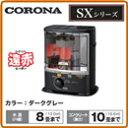 SX-E2916Y コロナ 暖房器具 石油ストーブ(反射型) ポータブル石油ストーブ SXシリーズ 最上級タイプ (暖房のめやす:木造8畳・コンクリート10畳)