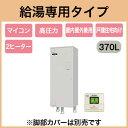 SRT-376EU 【専用リモコン付】 三菱電機 電気温水器 370L 給湯専用 マイコン型・高圧力型 角形