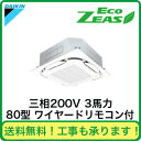 ■【数量限定特価】ダイキン 業務用エアコン EcoZEAS天井埋込カセット形エコ・ラウンドフロー<標準>タイプ シングル80形SZRC80BAT(3…