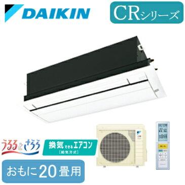 S63RCRV(おもに20畳用) ダイキン ハウジングエアコン 天井埋込カセット形1方向 シングルフロータイプ うるるとさらら CRシリーズ