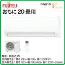 AS-V63G2 富士通ゼネラル 住宅設備用エアコン nocria Vシリーズ(2017) (おもに20畳用・単相200V・室内電源)