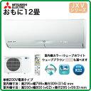 三菱電機 住宅用エアコン霧ヶ峰 JXVシリーズ(2017)MSZ-JXV3617S(おもに12畳用・単相200V)