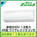 SZRA45BBNV ダイキン 業務用エアコン EcoZEAS 壁掛形 シングル45形 (1.8馬力 単相200V ワイヤレス)