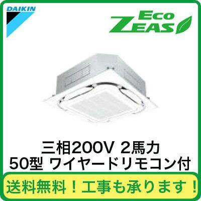 SZRC50BBT ダイキン ダウンライト 業務用エアコン EcoZEAS ブラケット 天井埋込カセット形S-ラウンドフロー <標準>タイプ シングル50形 (2馬力 パナソニック 三相200V ワイヤード):照明ライト専門タカラshopあかり館【照明器具や電気設備の激安専門ショップ。取付工事もご相談ください】